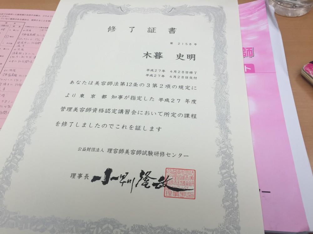 管理美容師の免許をとる 亀有の美容師木暮史明のブログ