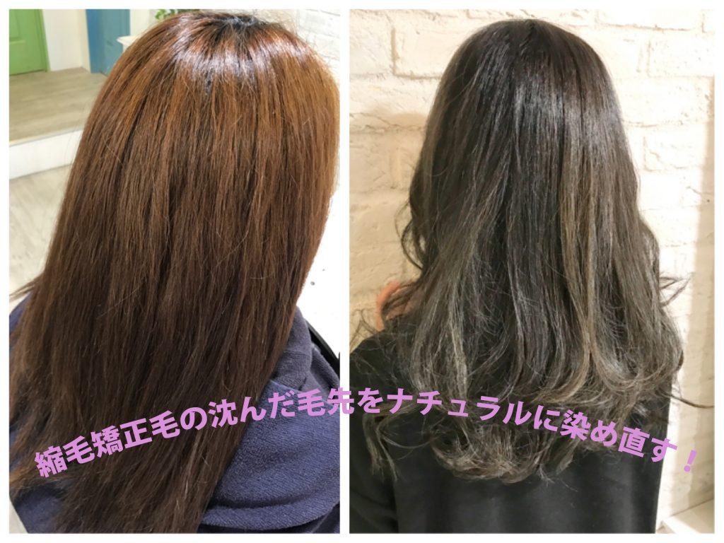 縮毛矯正で暗く沈んだ毛先をナチュラルに染め直すやり方。