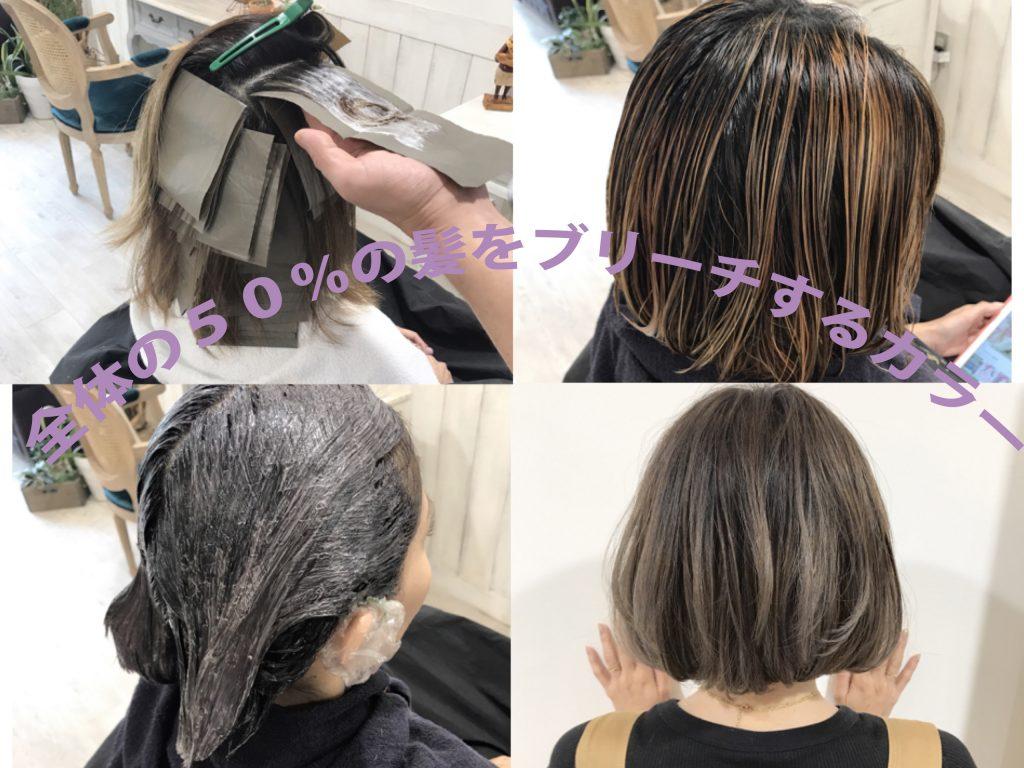 全体の50%の髪をハイライトブリーチする事で出来る透けるアッシュ