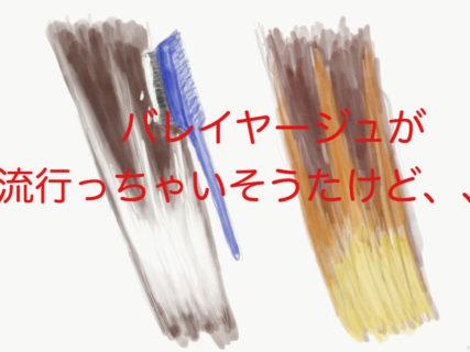 辞めよう!日本人の髪にバレイヤージュカラーが不向きな理由