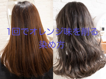 ブリーチなしの髪を1回目のハイライトカラーでなるべく赤みを消し去る方法
