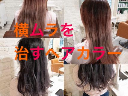 ヨコムラを直すヘアカラーの染め方
