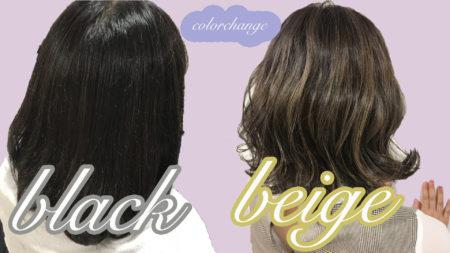 黒髪から透明感のあるグレーべージュカラーのするやり方(レシピ付き)